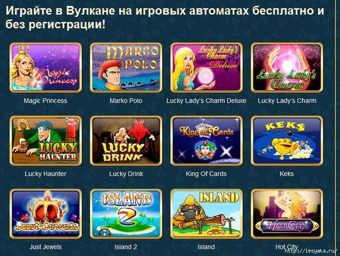игровые автоматы вулкан бонусом играть бесплатно