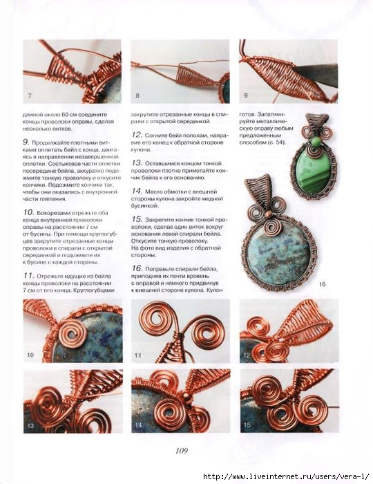 Проволока. Техника wire wrapping_109 (540x700, 268Kb)