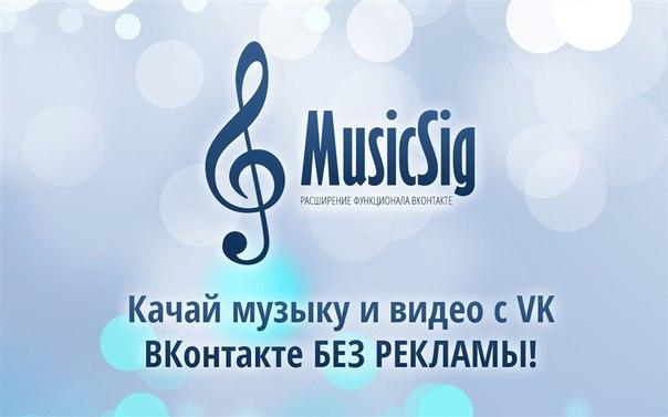 MusicSig – приложение для скачивания мультимедийного контента с Контакта.