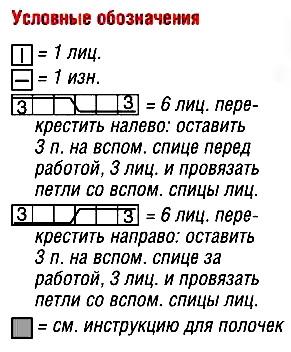 zhaket_s_obemnym_uzorom_iz_kos-scheme-spicami-vyazanye_kofty_spicami_so_shemami_1 (291x352, 83Kb)