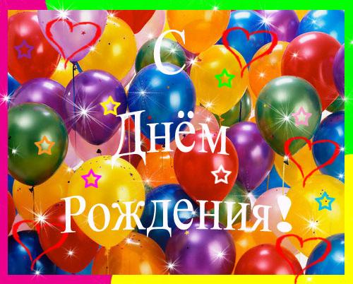 s-dnem-rozhdeniya-2251[1] (500x402, 116Kb)