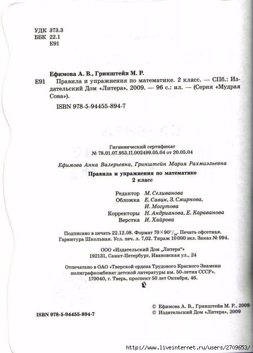sova-matem2klass.page03 (502x700, 167Kb)