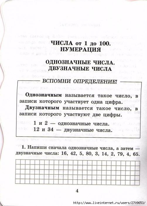 sova-matem2klass.page05 (502x700, 221Kb)