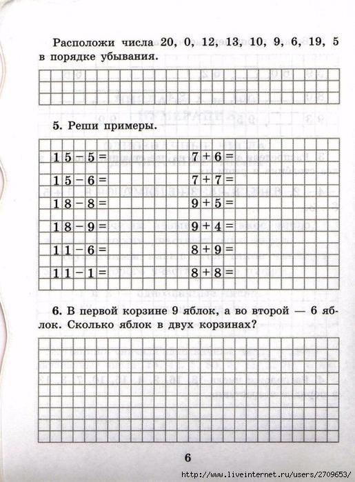 sova-matem2klass.page07 (515x700, 284Kb)