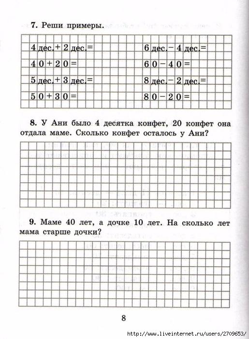 sova-matem2klass.page09 (515x700, 272Kb)