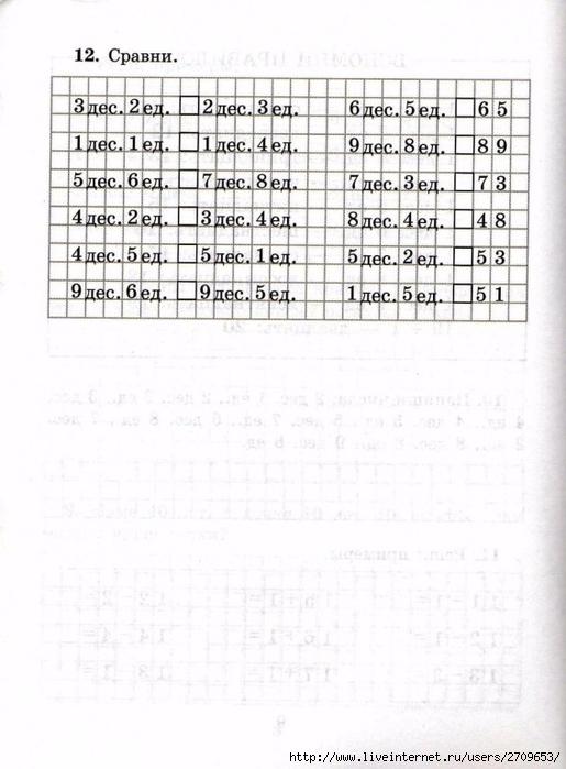 sova-matem2klass.page11 (515x700, 210Kb)