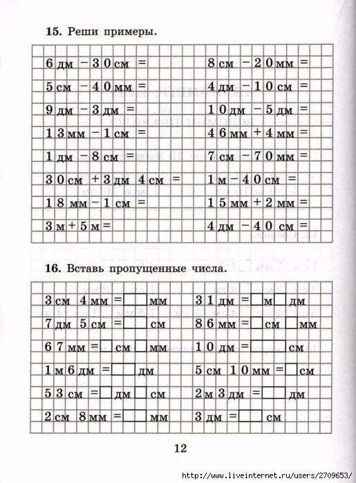 sova-matem2klass.page13 (515x700, 291Kb)