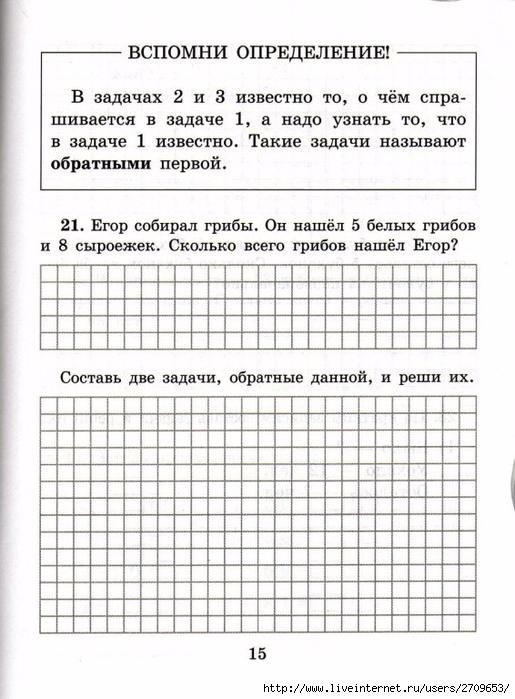 sova-matem2klass.page16 (515x700, 263Kb)