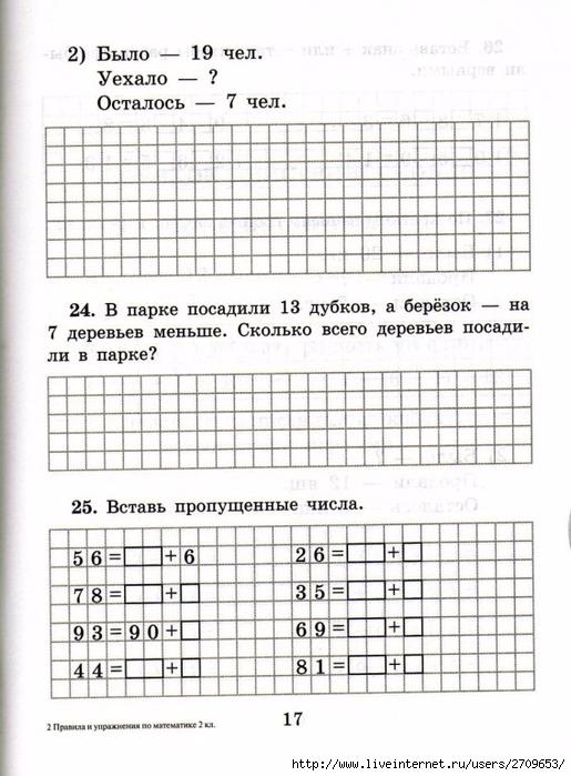 sova-matem2klass.page18 (515x700, 263Kb)