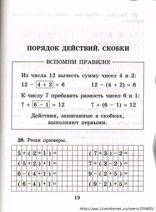 sova-matem2klass.page20 (515x700, 240Kb)