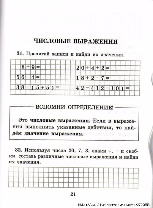 sova-matem2klass.page22 (515x700, 223Kb)