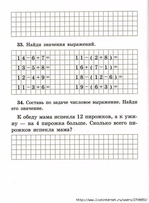 sova-matem2klass.page23 (515x700, 227Kb)