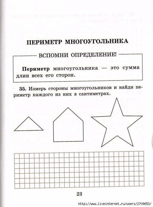 sova-matem2klass.page24 (515x700, 188Kb)