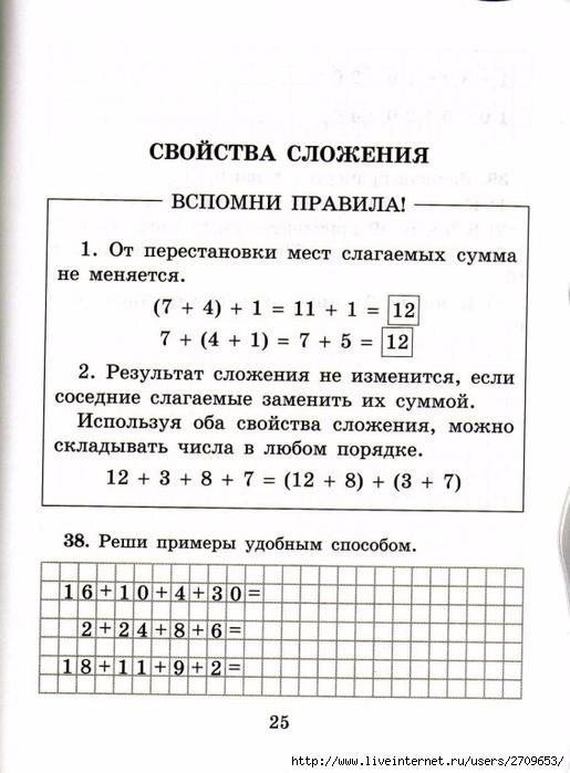 sova-matem2klass.page26 (515x700, 213Kb)