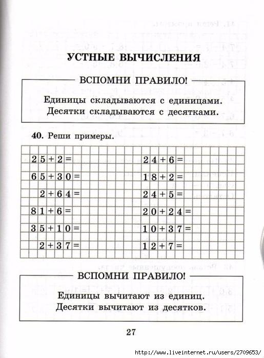 sova-matem2klass.page28 (515x700, 235Kb)