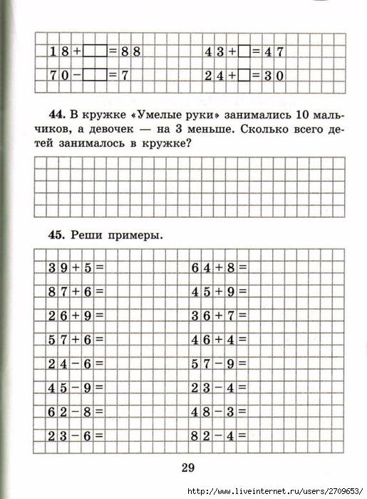 sova-matem2klass.page30 (515x700, 270Kb)