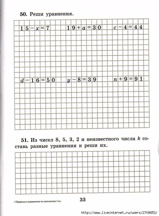 sova-matem2klass.page34 (515x700, 260Kb)