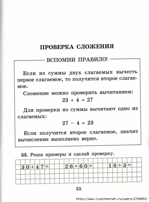 sova-matem2klass.page36 (515x700, 181Kb)
