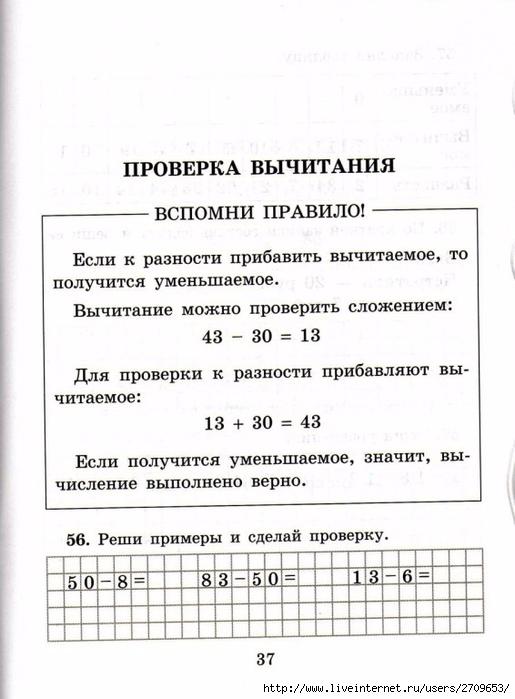 sova-matem2klass.page38 (515x700, 202Kb)