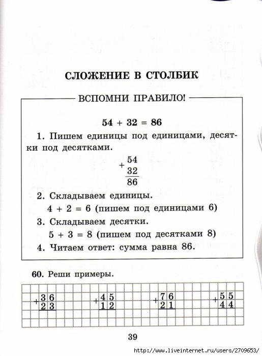 sova-matem2klass.page40 (515x700, 184Kb)