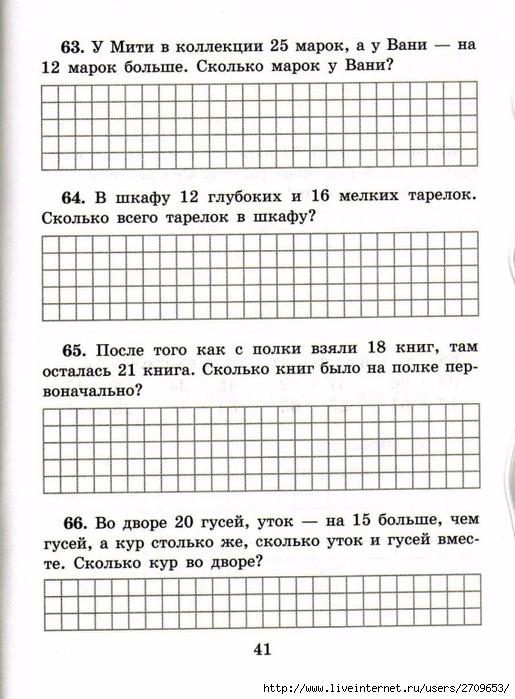 sova-matem2klass.page42 (515x700, 270Kb)