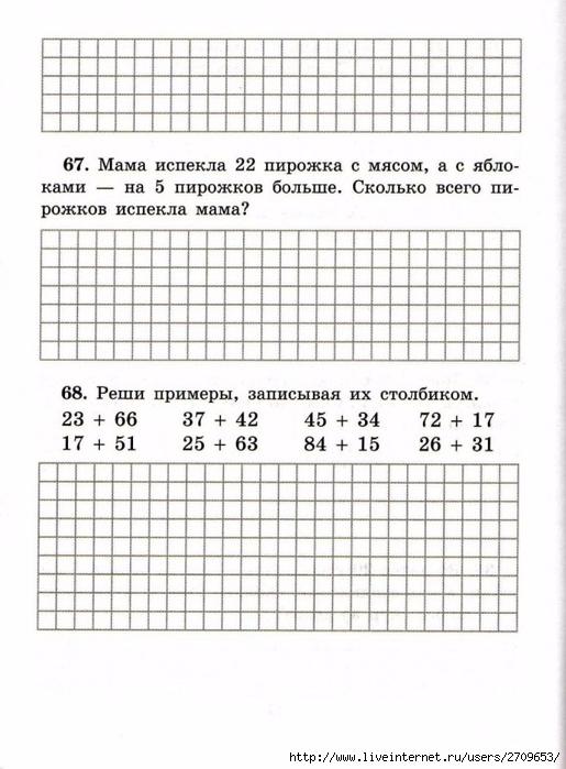 sova-matem2klass.page43 (515x700, 239Kb)