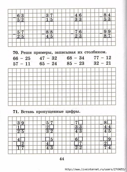 sova-matem2klass.page45 (515x700, 272Kb)