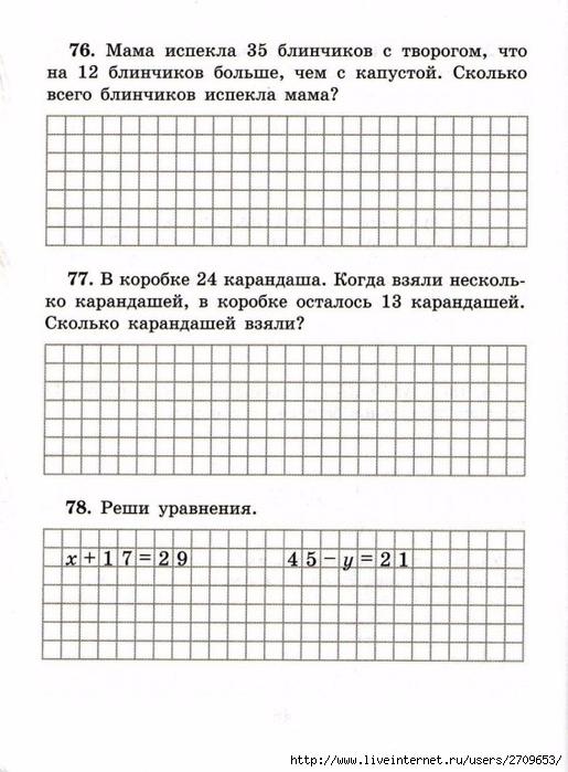 sova-matem2klass.page47 (515x700, 246Kb)
