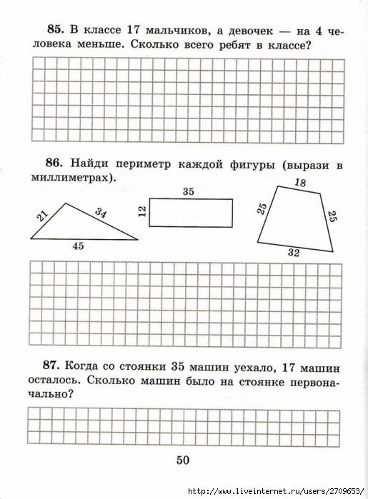 sova-matem2klass.page51 (515x700, 232Kb)