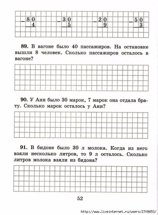 sova-matem2klass.page53 (515x700, 246Kb)