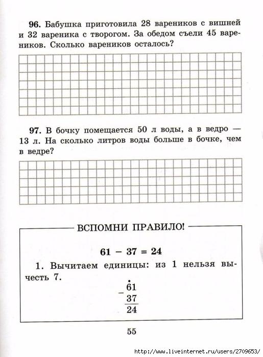 sova-matem2klass.page56 (515x700, 213Kb)