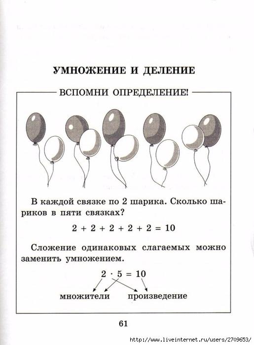 sova-matem2klass.page62 (515x700, 158Kb)