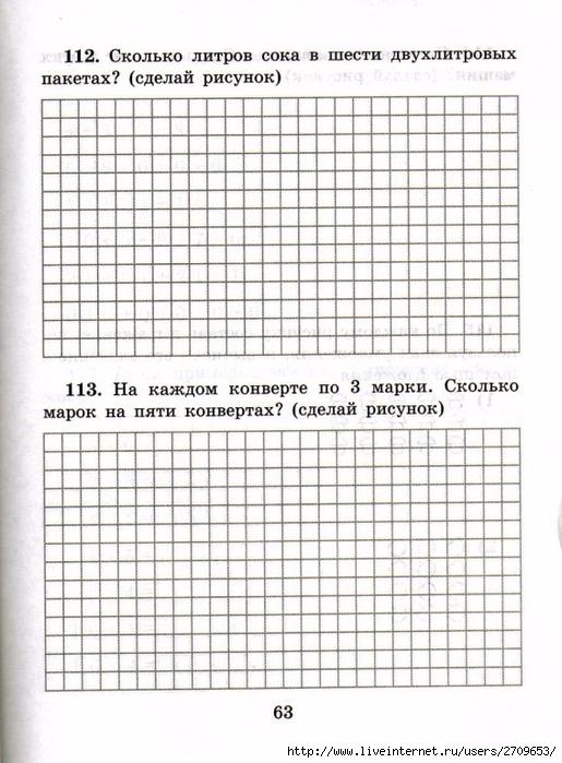 sova-matem2klass.page64 (515x700, 282Kb)