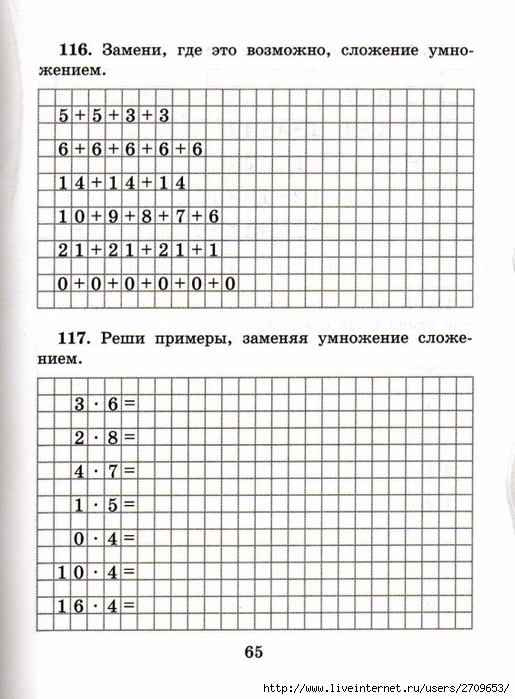 sova-matem2klass.page66 (515x700, 271Kb)