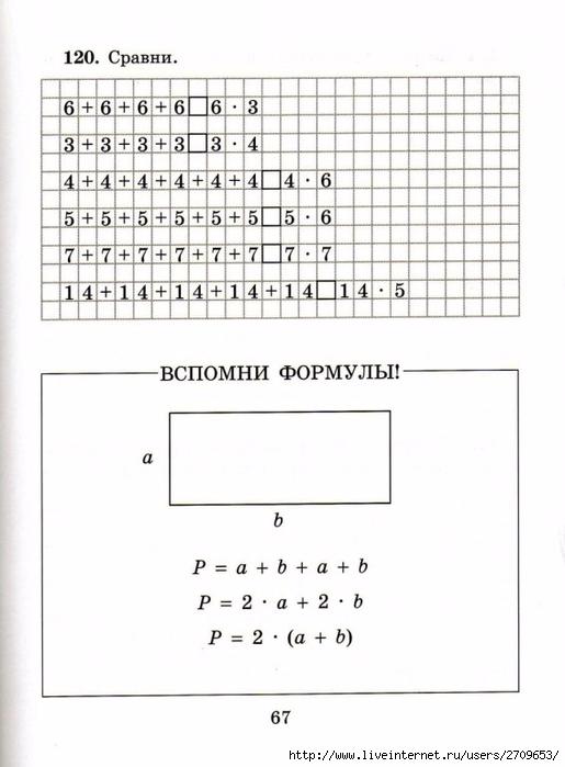 sova-matem2klass.page68 (515x700, 174Kb)