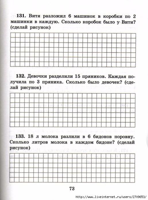 sova-matem2klass.page74 (515x700, 273Kb)