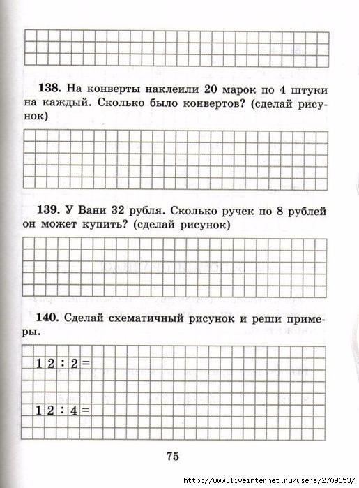 sova-matem2klass.page76 (515x700, 257Kb)