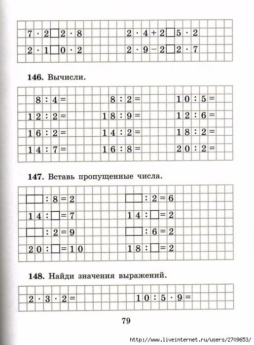sova-matem2klass.page80 (515x700, 253Kb)