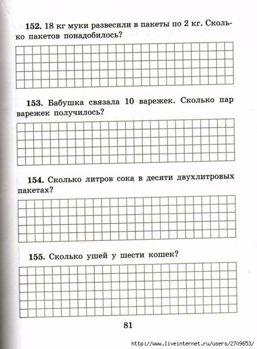 sova-matem2klass.page82 (515x700, 253Kb)