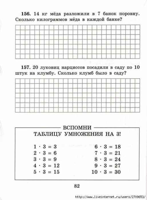 sova-matem2klass.page83 (515x700, 223Kb)