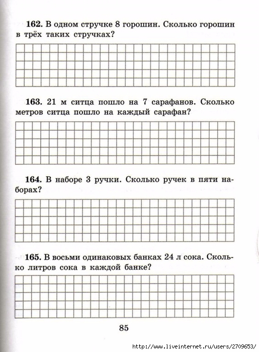 sova-matem2klass.page86 (515x700, 250Kb)