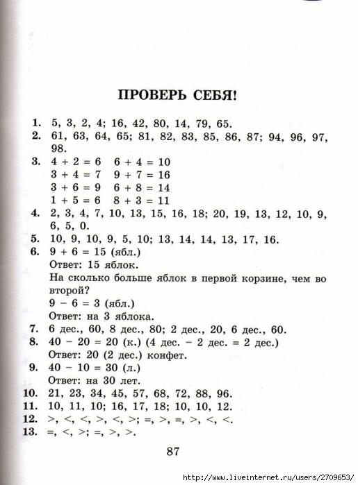 sova-matem2klass.page88 (515x700, 179Kb)