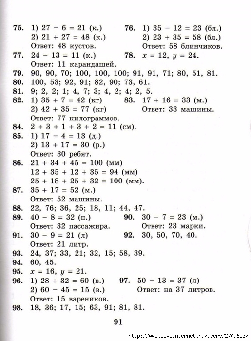 sova-matem2klass.page92 (515x700, 220Kb)
