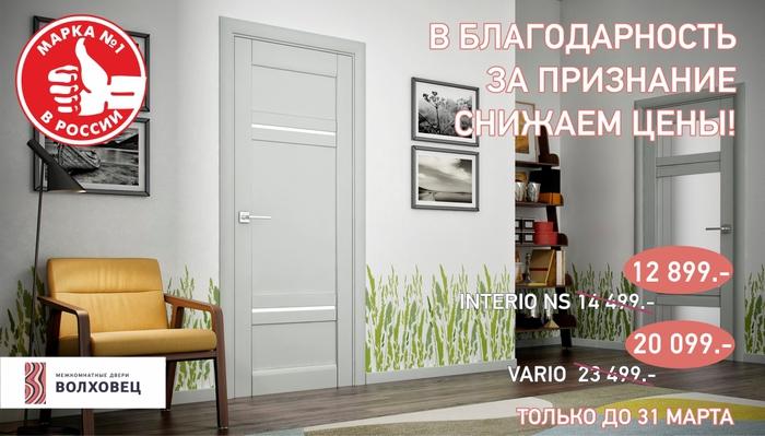 5802338_volhovec_sale_2015_2 (700x399, 198Kb)