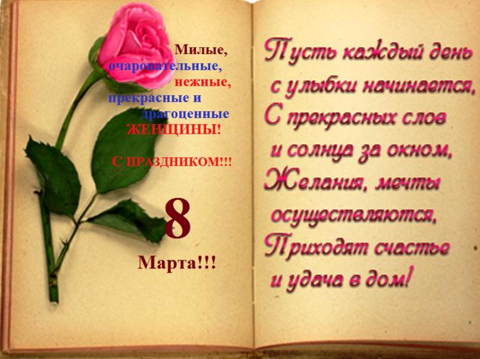 Текст поздравления с днём рождения не в стихах 774