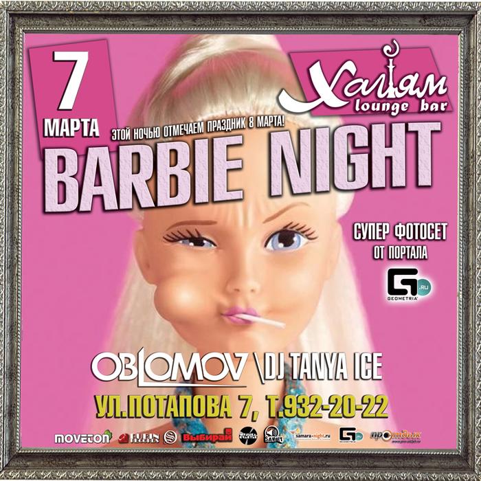 7марта BARBIE NIGHT-инет (700x700, 487Kb)