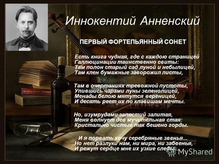 Иннокентий Анненский — cтихи - Серебряный век