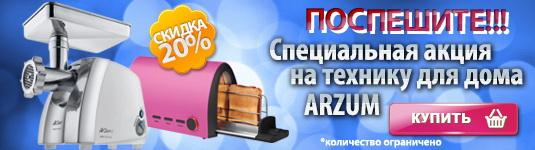 4208855_Arzum (535x150, 43Kb)