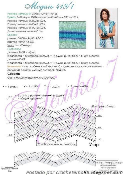 crochetemodax508 (493x700, 240Kb)