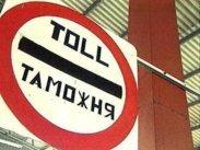 3509984_toll (183x137, 13Kb)